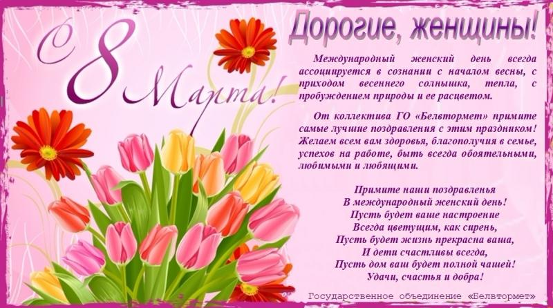 Открытка с 8 марта женщине коллеге