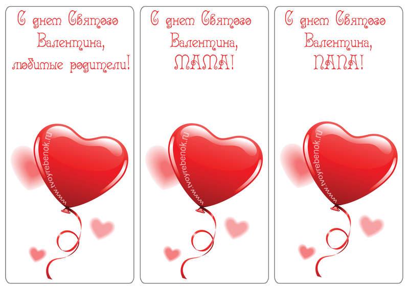 Поздравление маме в день валентина
