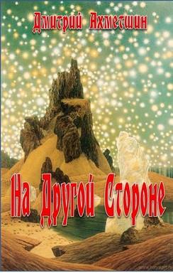 Агитки - Самиздат