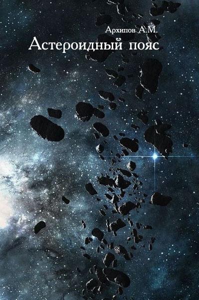 астероидный пояс книга 2 архипов а.м
