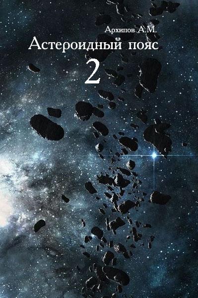 астероидный пояс читать архипов