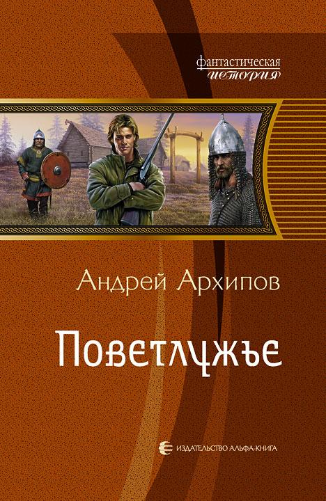 Архипова книги скачать