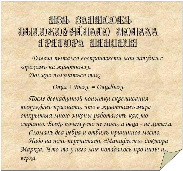 Грегор Пендель