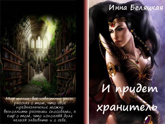 Беляцкая инна все книги скачать