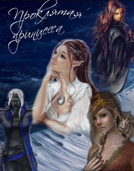Иллюстрации к проклятая принцесса