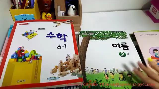 Корейские учебники 1. За 6-й и 2-й классы соответственно