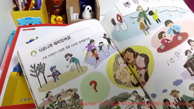 Корейские учебники 2. Разворот учебника за 2-й класс