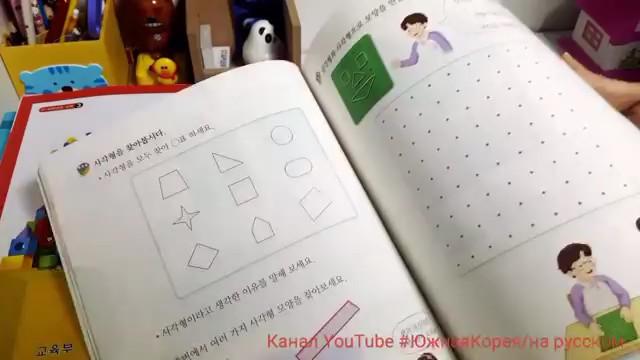 Корейские учебники 3. Рабочая тетрадка