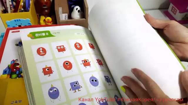 Корейские учебники 4. Рабочая тетрадка - разные стикеры