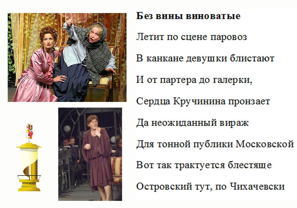 мечтаете без вины виноватые театр чихачева Юлиана