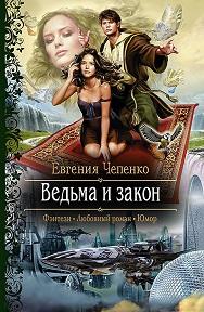 Книги о любви фантастика читать
