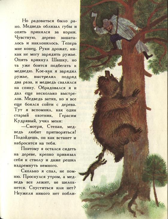 Учебник литературы 5 класс коровина журавлев коровин читать онлайн
