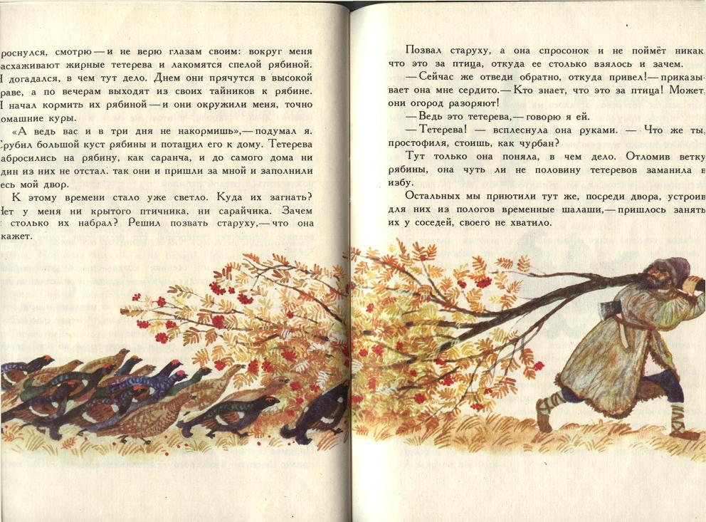 Виктор синельников читать
