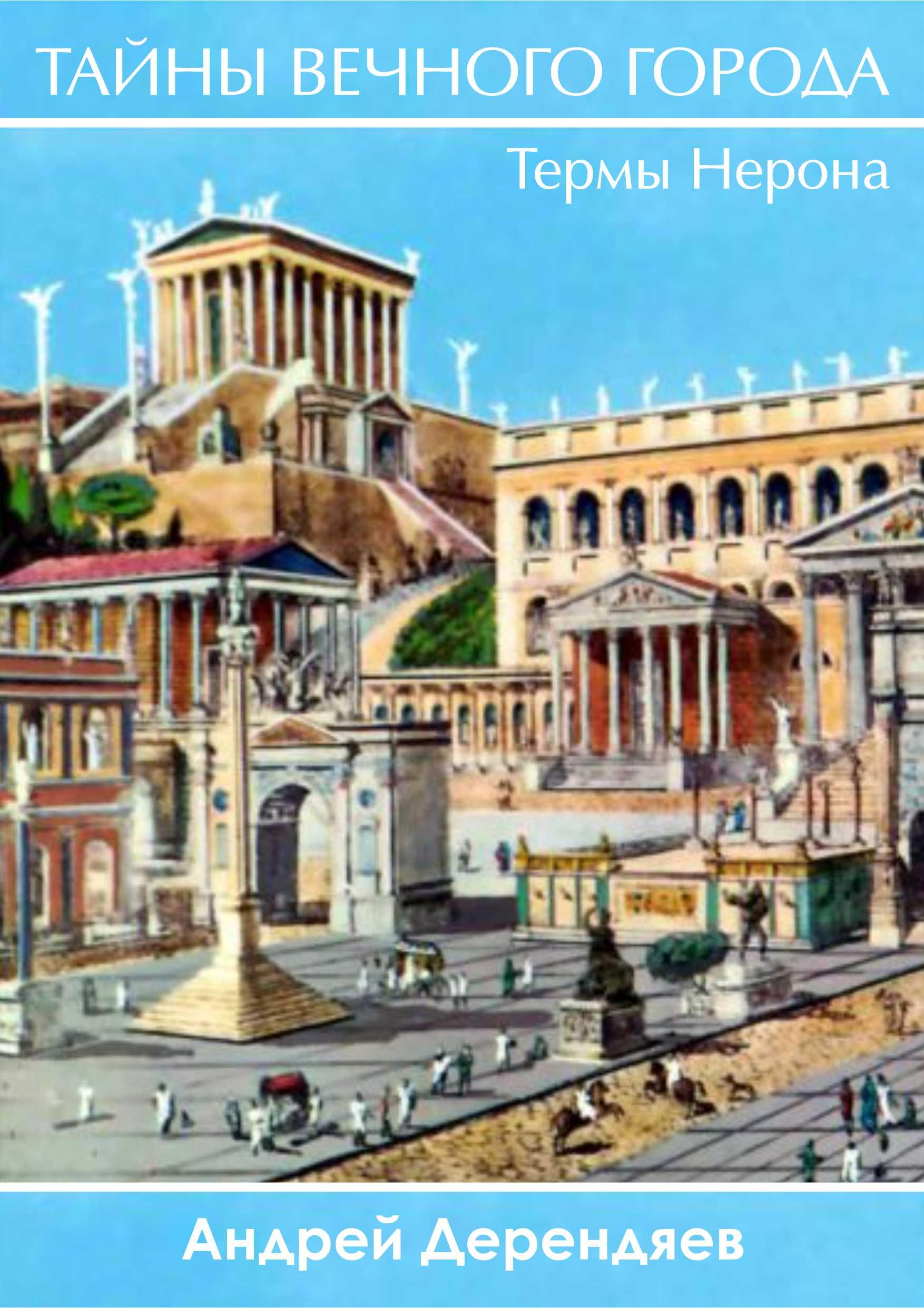 Эро древний рим 8 фотография
