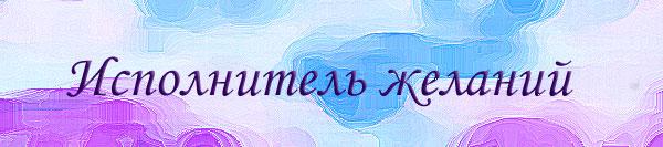 Иллюстрация к: Исполнитель желаний (ispolnitel-gelaniy)