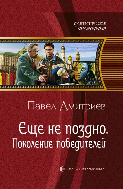 Дмитриев павел скачать книги бесплатно
