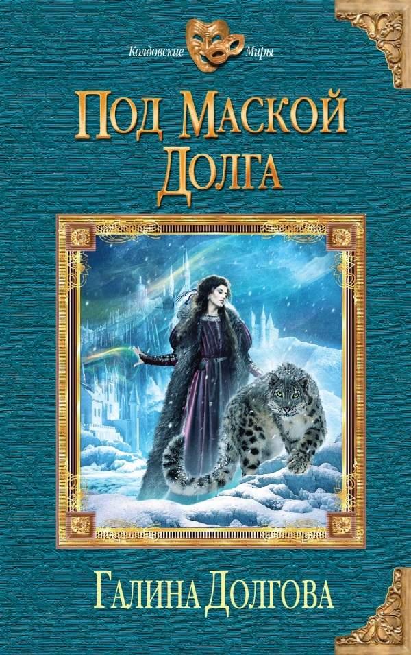 Читать книги алекс орлов сокровища наместника