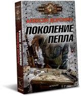Алексей доронин черный день скачать fb2 бесплатно