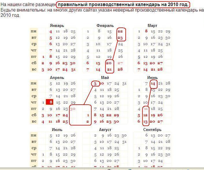 1 сентября производственный календарь