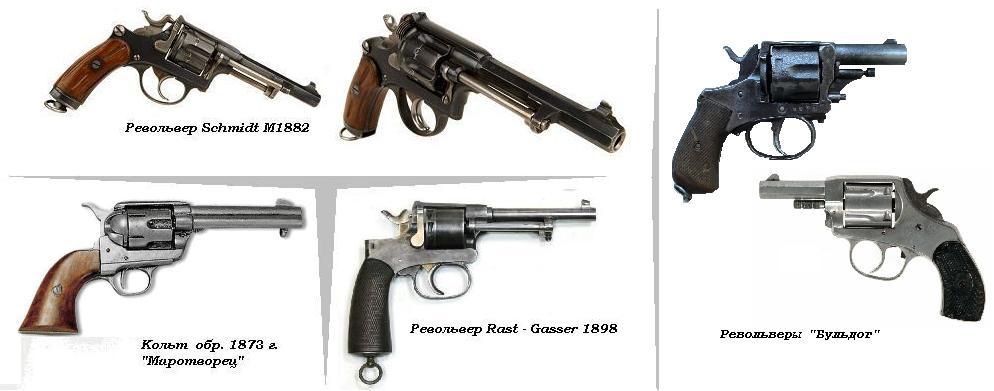 Патроны к револьверам