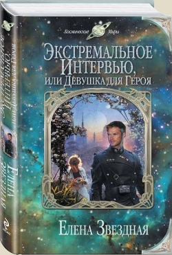 Читать сталкер слюсаренко