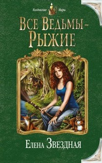 читать все эро расказы на тему моя мама ведьма