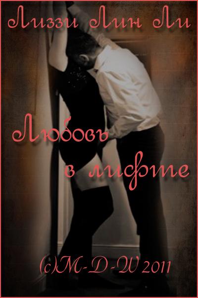 рассказ любовь в лифте