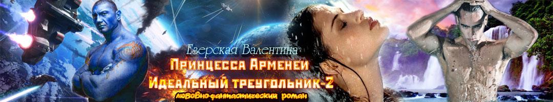 ЕЗЕРСКАЯ ИДЕАЛЬНЫЙ ТРЕУГОЛЬНИК 2 СКАЧАТЬ БЕСПЛАТНО