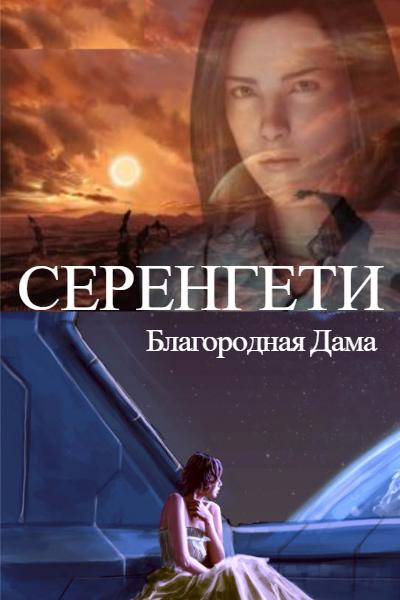 Книги про украину фантастика