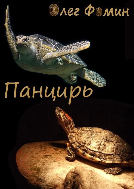 Олег фомин особый период скачать fb2