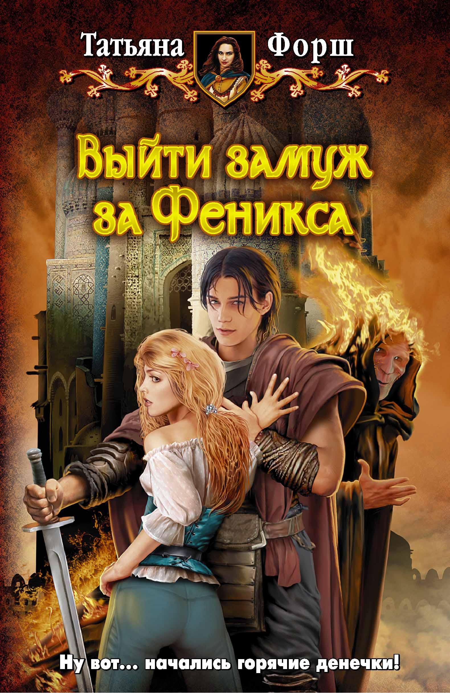 Книги фэнтези жанр романтическое скачать бесплатно