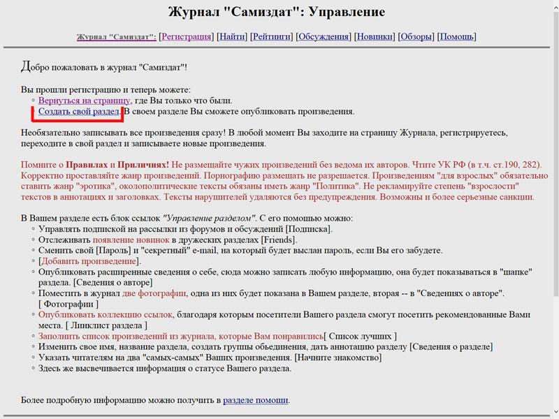Как создать сайт на reg ru