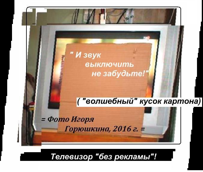 ( = Вернуться!? =) Горюшкин Игорь, фото: Реклама стала настаивать, ум, интеллект, диалоги с читателем