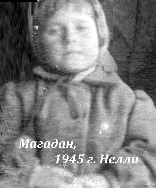 (= Вернуться!? =) фрагмент фото: сестра Нелли, 1945 г., Магадан, Отец, Колыма, рахит, рыбий жир, память, туберкулез, фотомонтаж и дизайн Игоря Горюшкниа, 2020 г., диалоги с читателем