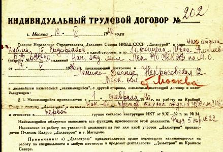 (= Увеличить! =) фото, фрагмент договора, его начало, 1940, Дальстрой, отец, девять месяцев зима, победа, за ценой не постоим, фотомонтаж и дизайн Игоря Горюшкниа, 2020 г., диалоги с читателем