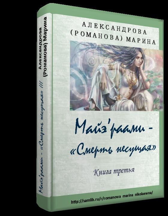 александрандова марина все книги