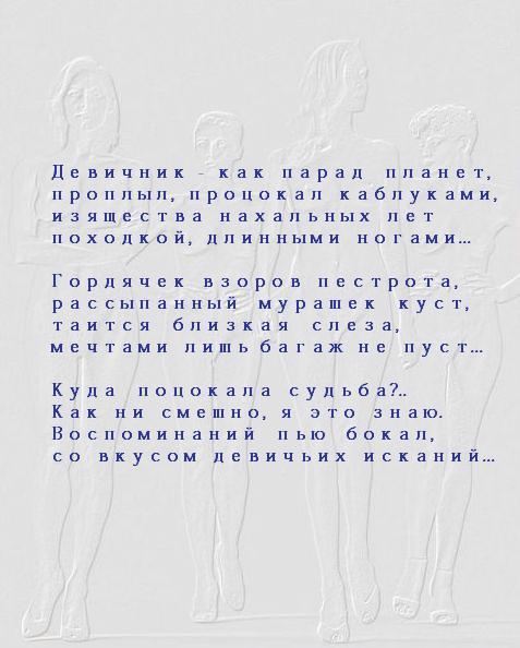 Стих про девишник