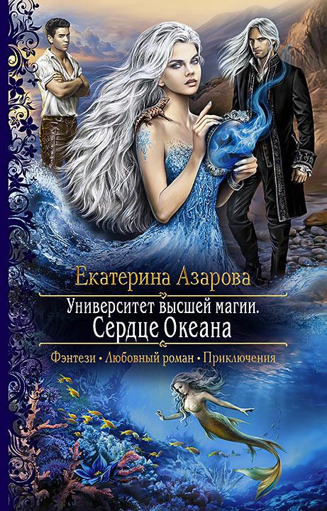 Скачать книги азарова екатерина