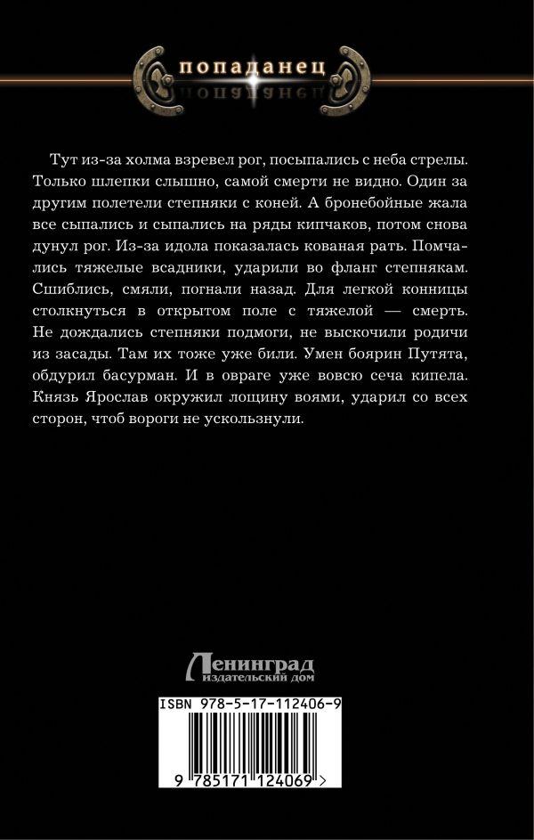 Казанков Александр Петрович. Русь 13 век. Тень предков db5a251ef4c