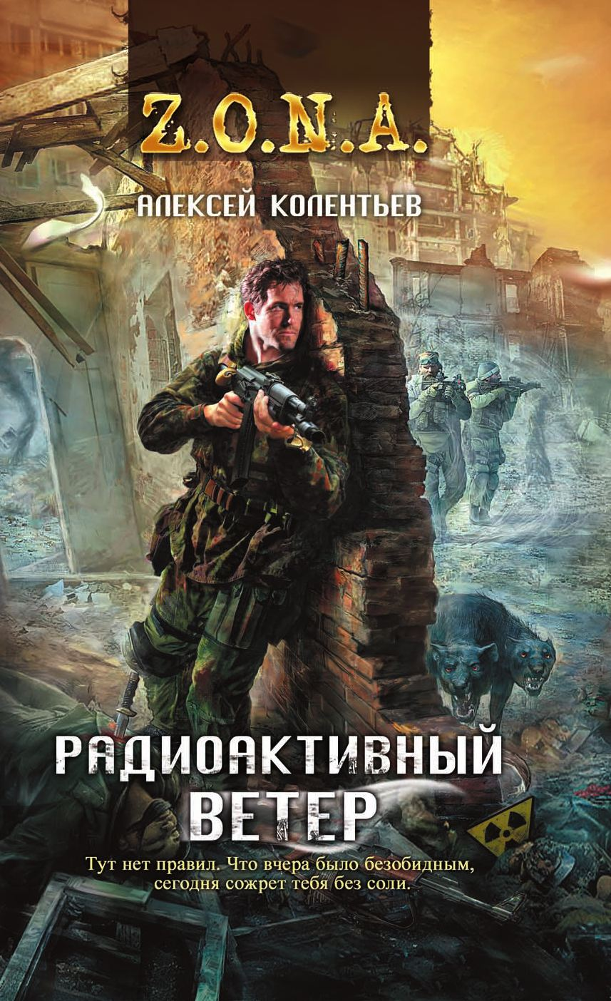 Алексей колентьев партизаны третьей мировой 2