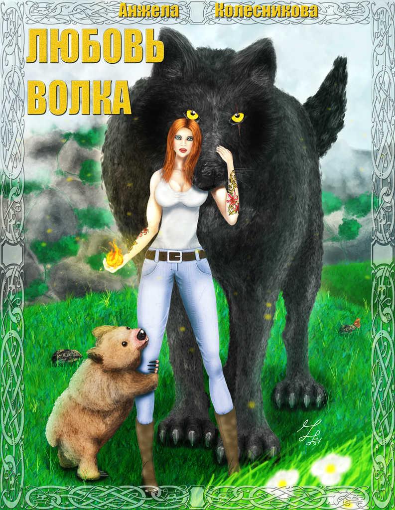 Скачать книгу любовь волка полностью