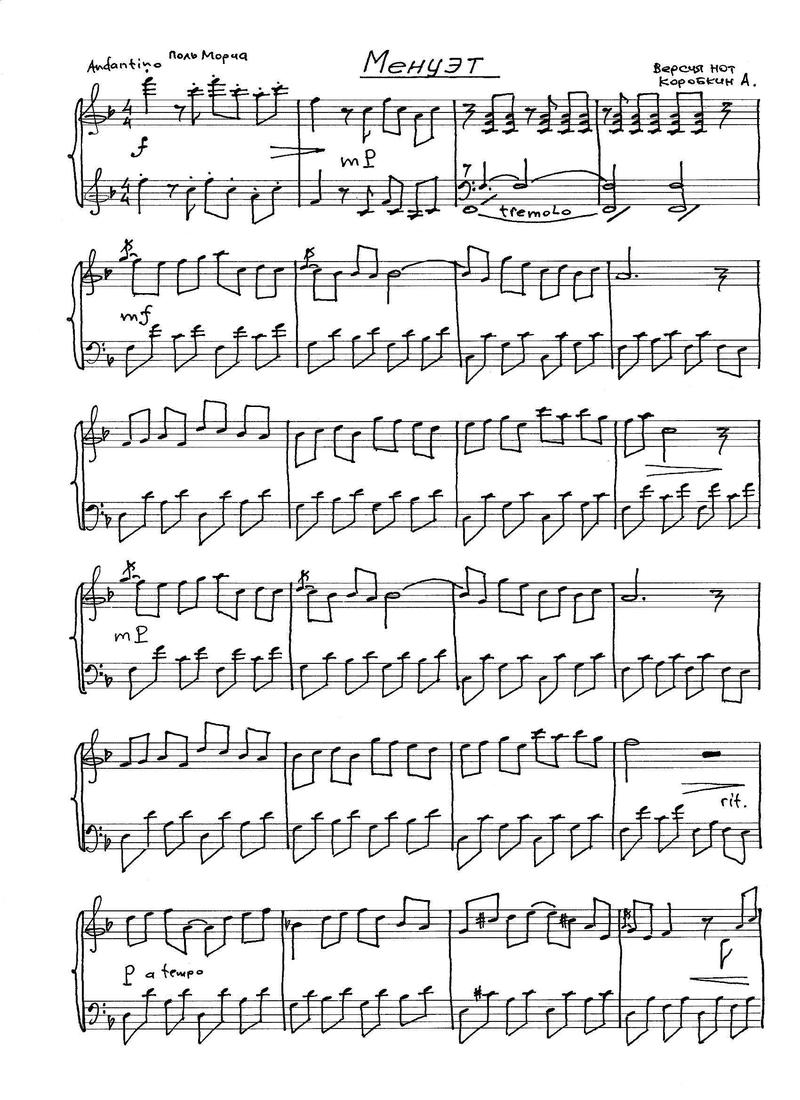 Мелодия оркестра поля мориа скачать бесплатно