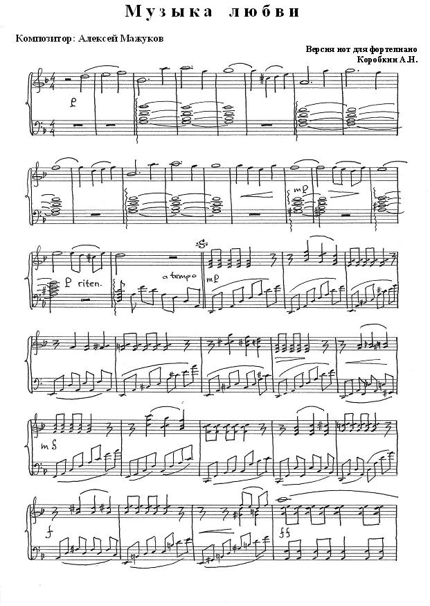 Любимые эстрадные мелодии для фортепиано скачать бесплатно