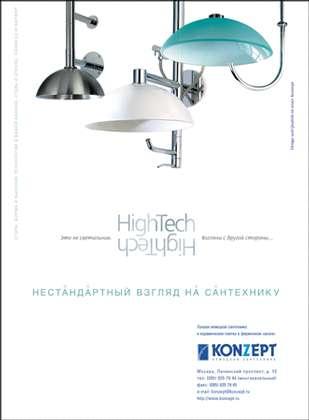 Макет для компании Konzept автор идеи, слогана - Олег Козырев, дизайн - Софья Товстиади svetilniki.jpg:309x420, 9k.