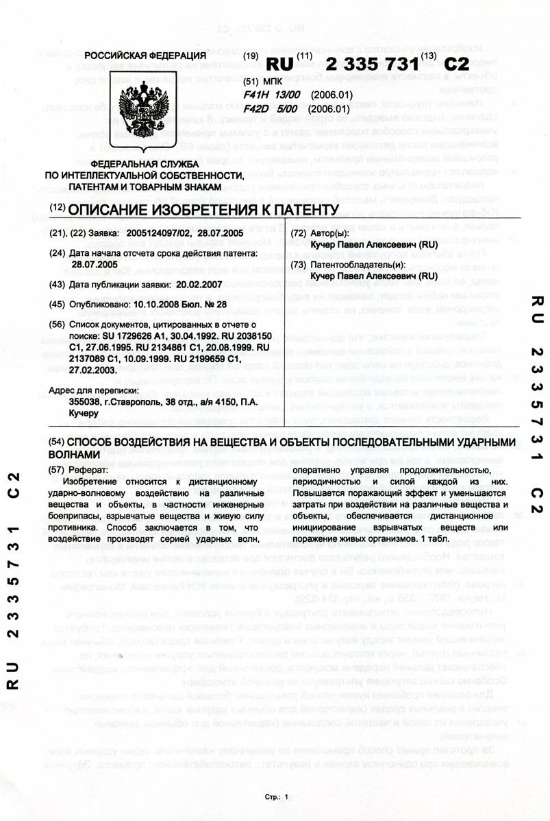patentru2335731-001-m.jpg