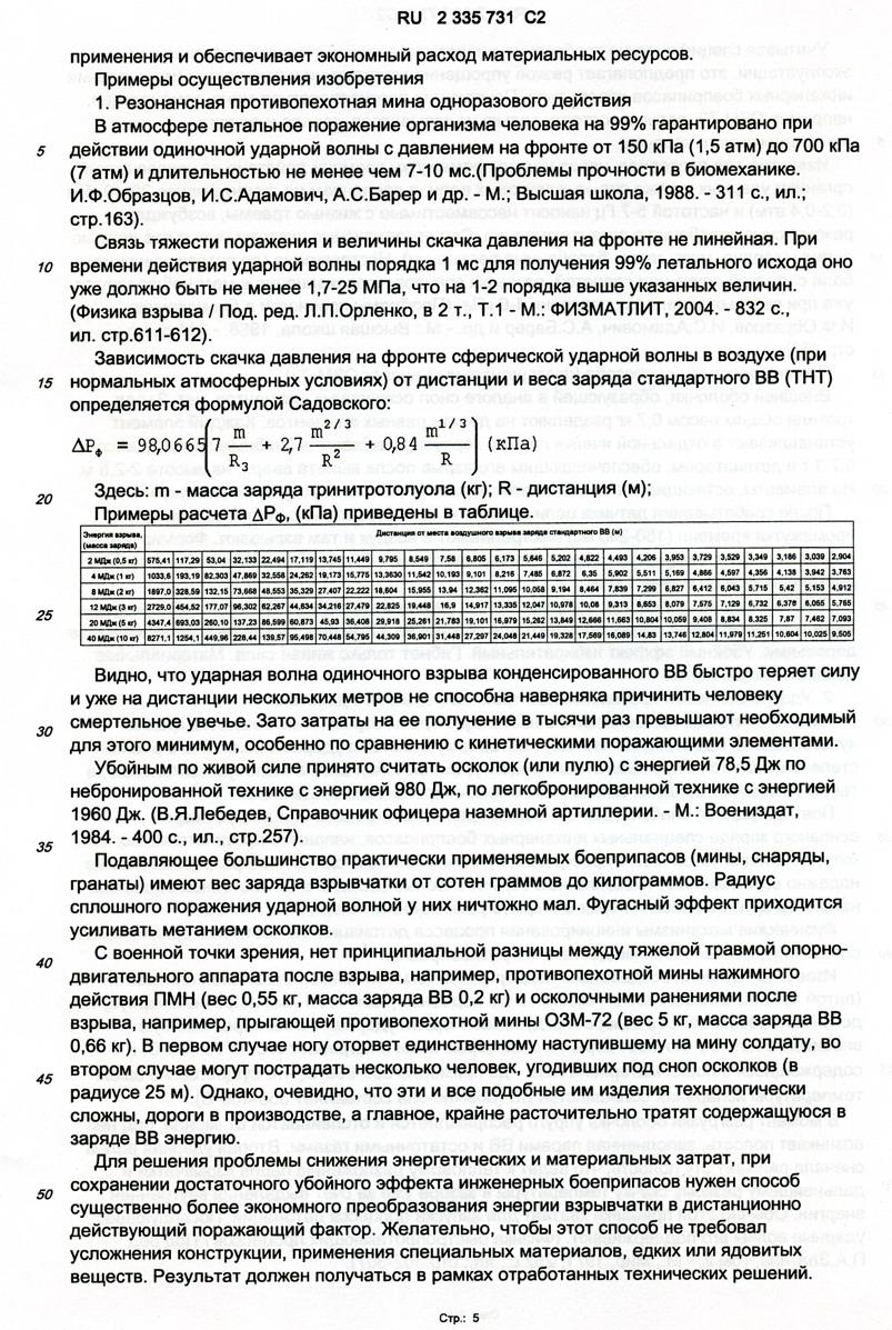 patentru2335731-005-m.jpg