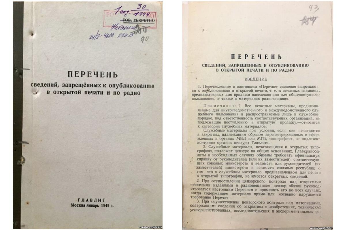 Перечень сведений запрещенных к публикации 01 [Павел Алексеевич Кучер]