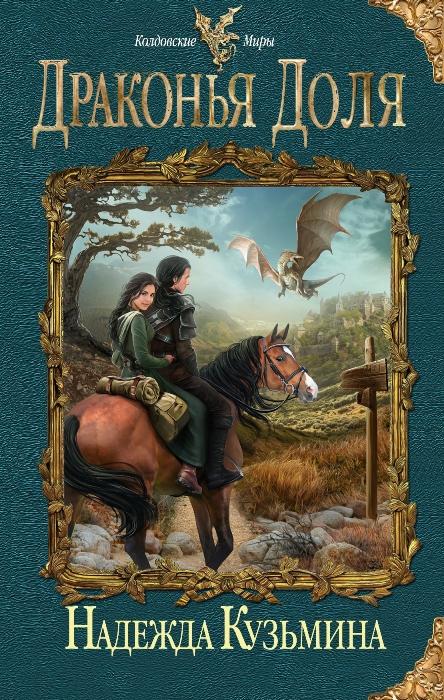 Книги надежды кузьминой наследница драконов скачать бесплатно