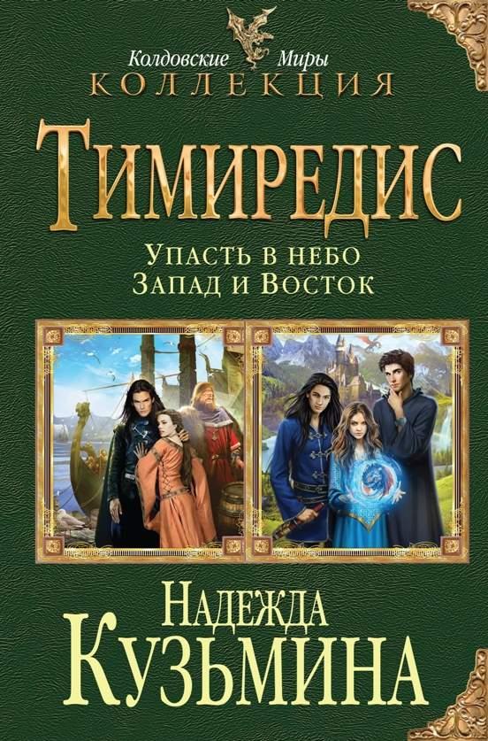 Скачать бесплатно книгу надежды кузьминой тимиредис 3