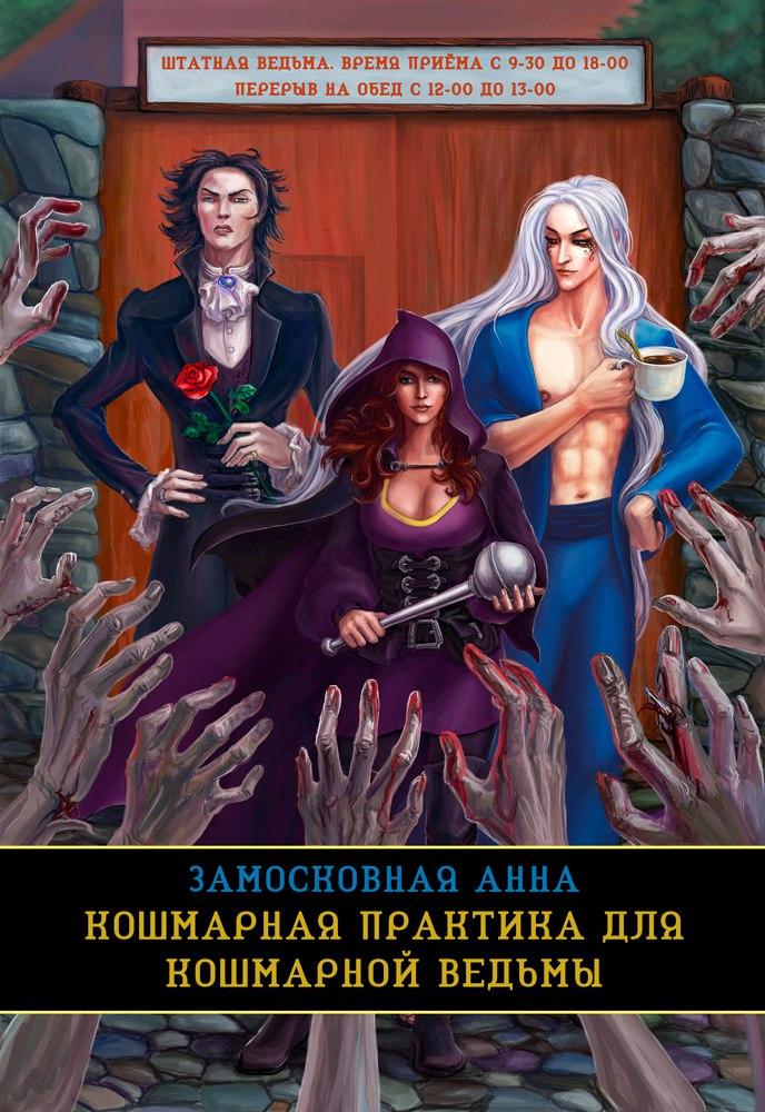 обложка кошмарной практики для кошмарной ведьмы